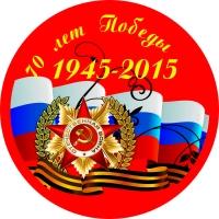 """Наклейка """"70 лет Победы 1945-2015г.г."""""""