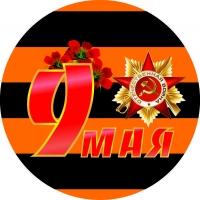 """Наклейка """"9 мая на Георгиевской ленте"""""""