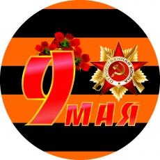 """Наклейка """"9 мая на Георгиевской ленте"""" фото"""