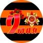 """Наклейка """"9 мая на Георгиевской ленте"""" фотография"""