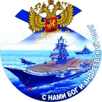 """Стикер """"С нами Бог и Андреевский Флаг"""""""