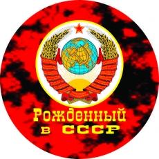 """Наклейка """"Рожденный в СССР"""" фото"""