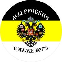"""Стикер """"Имперский Флаг"""" """"Мы Русские с нами Бог"""""""