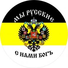 """Стикер """"Имперский Флаг"""" """"Мы Русские с нами Бог"""" фото"""