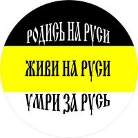 """Стикер """"Родись на Руси, Живи на Руси, Умри за Русь"""""""