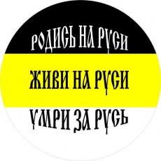 """Стикер """"Родись на Руси, Живи на Руси, Умри за Русь"""" фото"""