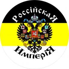 """Стикер """"Российская Империя"""" фото"""