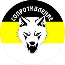 """Стикер """"Сопротивление"""" Имперский Флаг фото"""