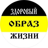 """Наклейка """"Имперский триколор"""" """"Здоровый Образ Жизни"""""""