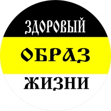 """Наклейка """"Имперский триколор"""" """"Здоровый Образ Жизни"""" фото"""