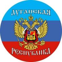 """Стикер """"Луганская Республика"""""""