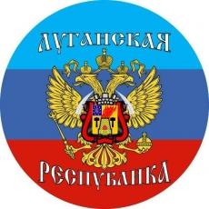 """Стикер """"Луганская Республика"""" фото"""