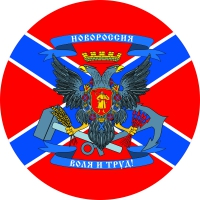 """Наклейка """"Новороссия"""""""
