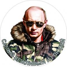 """Наклейка """"Путин"""" """"Самый Вежливый из людей"""" фото"""