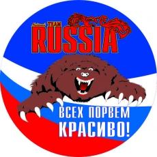"Стикер ""Russia"" ""Всех Порвем Красиво"" фото"
