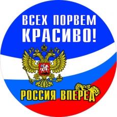 """Стикер """"Россия Вперед"""" фото"""