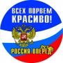 "Стикер ""Россия Вперед"""