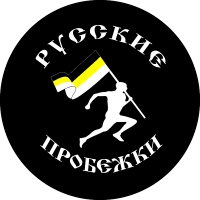 "Наклейка ""Русские Пробежки"""
