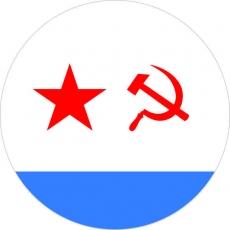"""Наклейка """"ВМФ СССР"""" фото"""