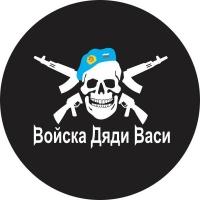 """Наклейка """"Войска Дяди Васи"""""""
