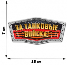"Стикер ""За Танковые войска"" фото"