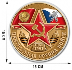 """Наклейка """"Центральная группа войск""""  фото"""