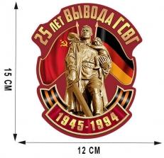 """Сувенирная наклейка """"25 лет вывода ГСВГ""""  фото"""