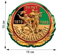 """Сувенирная наклейка """"30 лет. Афганистан"""" фото"""