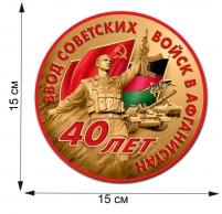 """наклейка """"40 лет ввода Советских войск в Афганистан"""""""