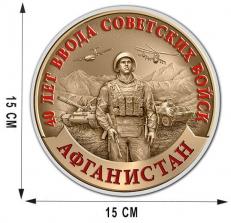 наклейка к 40-летию ввода Советских войск в Афганистан фото