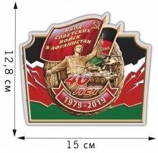 Сувенирная наклейка к 40-летию ввода войск в Афганистан  фото