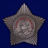 Орден Суворова 3 степени (муляж)