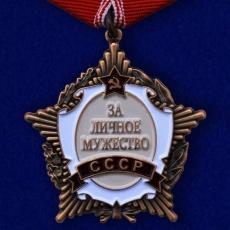 """Орден """"За личное мужество СССР"""" (муляж) фото"""