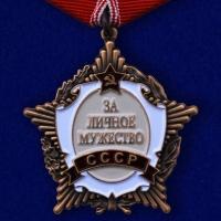 """Орден """"За личное мужество"""" СССР"""
