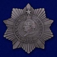 Орден Кутузова 3 степени (муляж)