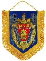 Сувенирный вымпел 100 лет Московскому уголовному розыску
