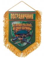 """Сувенирный вымпел """"Пограничник"""""""
