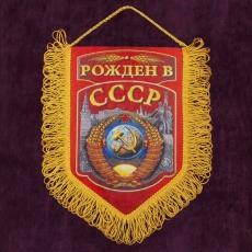 """Сувенирный вымпел """"Рожден в СССР"""" фото"""