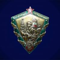 Сувенирный знак «Отличный пограничник МВД»