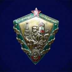 Сувенирный знак «Отличный пограничник МВД» фото