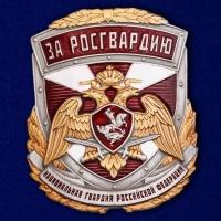 """Шильдик накладка """"За Росгвардию"""""""