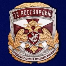 """Шильдик накладка """"За Росгвардию"""" фото"""