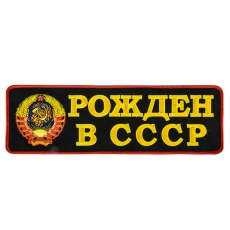 Термоклеевая нашивка «Рожден в СССР» фото