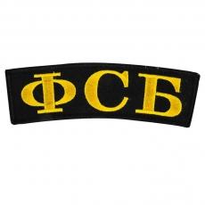 Термонашивка ФСБ фото