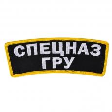 """Термонашивка """"Спецназ ГРУ"""" фото"""