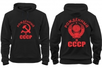 Толстовка с капюшоном Рожденный в СССР
