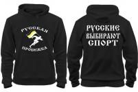 """Толстовка """"Русская Пробежка"""""""