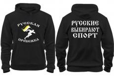 "Толстовка ""Русская Пробежка"" фото"