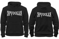 "Толстовка ""Я Русская"""