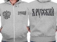 Толстовка «Я русский» с гербом